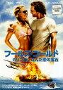 【中古】フールズ・ゴールド/カリブ海に沈んだ恋の宝石 b19414/DLR-Y13999【中古DVDレンタル専用】