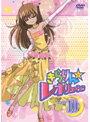 【中古】きらりん☆レボリューション STAGE10 b23053/GNBR-9300【中古DVDレンタル専用】