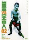 【中古】幽霊VS宇宙人 2 b22566/KIBF-30460【中古DVDレンタル専用】