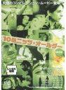 【中古】10ミニッツ・オールダー/GREEN b18094/NKDF-2048【中古DVDレンタル専用】