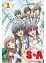 【中古】S・A~スペシャル・エー~ 1 b12790/PCBX-71101【中古DVDレンタル専用】