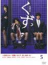 【中古】▼弁護士のくず Vol.5 b8100/POBD-67042【中古DVDレンタル専用】