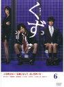 【中古】▼弁護士のくず Vol.6 b8001/POBD-67043【中古DVDレンタル専用】