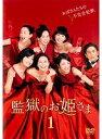 【中古】監獄のお姫さま 全5巻セット s14478/TCED...