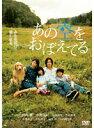 【中古】あの空をおぼえてる b20784/TDV-18303R【中古DVDレンタル専用】