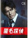 【中古】特命探偵2 全5巻セット s12521/TDV248-37-41【中古DVDレンタル専用】