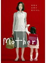 【中古】Mother(3巻抜け) 計4巻セット s12302/VPBX-18580-4【中古DVDレンタル専用】