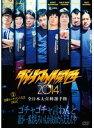 【中古】ダイナマイト関西2014 全2巻セット s10257/YRBD-90031-90032【中古DVDレンタル専用】