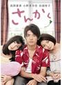 【中古】さんかく b25438【レンタル専用DVD】