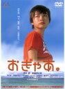 【中古】おぎゃあ。 b25437【レンタル専用DVD】
