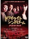 【中古】トワイライトシンドローム デッドゴーランド b25432【レンタル専用DVD】