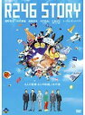 【中古】R246 STORY b25414【レンタル専用DVD】