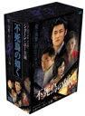 【中古】不死鳥の如く DVD-BOX 第2章【訳あり】 z3【中古DVD】