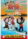 【中古】東野・岡村の旅猿13 プライベートでごめんなさい… 全6巻セット s15184【レンタル専用DVD】