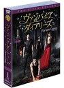 【中古】ヴァンパイア・ダイアリーズ フィフス セット1 (6枚組) z9【中古DVD】