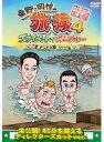 【中古】東野・岡村の旅猿4 プライベートでごめんなさい… 全4巻セット s10107/ANRB-56521-56524【中古DVDレンタル専用】