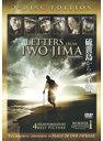 【中古】硫黄島からの手紙 特別版 z7【中古DVD】