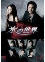 【中古】氷の世界 1 b25962【レンタル専用DVD】