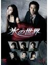 【中古】氷の世界 4 b25963【レンタル専用DVD】