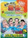 【中古】東野・岡村の旅猿2 プライベートでごめんなさい… 全4巻セット s16670/YRBL-50001-50004【中古DVDレンタル専用】