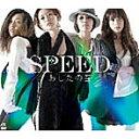 【中古】あしたの空(DVD付) / SPEED c1348【中古CDS】