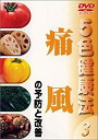 メール便:可規格番号:dnsn-5733JANコード:4560164650436キャスト:杉本恵子 監督:---- 字幕:---- 音声:ステレオ/ドルビーデジタル 【商品説明】楽しく作って、おいしく食べる。食材5色バランス健康法で管理栄養士ヘルスケアトレーナーの杉本恵子がアドバイス!第3巻では「痛風の予防と改善」をテーマに、食事療法や食べ方のコツなどをアドバイス。 【商品説明】こちらの商品は未開封・中古品(新品同様)となっております。 お間違えのないようにお願いします。 記載のない特典につきましては封入の保証はしておりません。 必要である場合は、事前のお問合せをお願いいたします。 購入後の特典不備による返品・交換は対応いたしかねます。