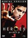 【中古】HEROES ヒーローズ シーズン3 Vol.2 b27835【レンタル専用DVD】