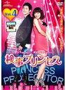 【中古】検事プリンセス Vol.4 b27609【レンタル専用DVD】