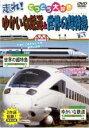 【中古】てつどう大好き 走れ!ゆかいな鉄道&世界の超特急 2in1【訳あり】 b28567【レンタル専用DVD】