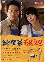 【中古】純喫茶磯辺 b28760【レンタル専用DVD】