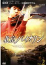 【中古】北京バイオリン VOL.2 b29696【レンタル専用DVD】