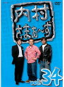 【中古】内村さまぁ~ず vol.34 b39895【レンタル専用DVD】