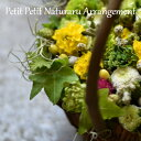 小花と実のプチプチアレンジメント