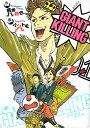 【中古】GIANT KILLING(1巻〜42巻)【コミックセット】 【全巻セット】