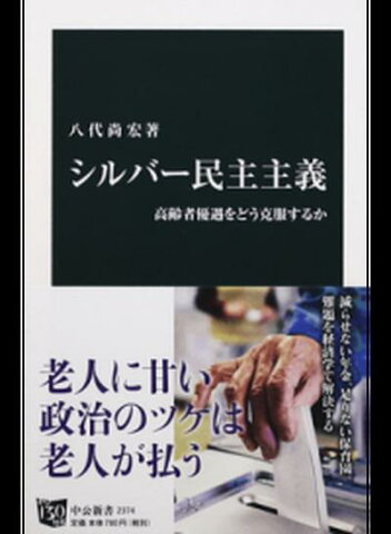 【中古】シルバ-民主主義 高齢者優遇をどう克服するか /中央公論新社/八代尚宏 (新書)
