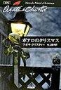 【中古】ポアロのクリスマス /早川書房/アガサ クリスティ (文庫)