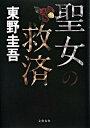 【中古】聖女の救済 /文藝春秋/東野圭吾 (単行本)