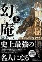 樂天商城 - 【中古】幻庵 上 /文藝春秋/百田尚樹 (単行本)