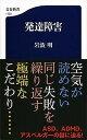 【中古】発達障害 /文藝春秋/岩波明 (単行本)