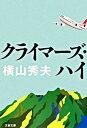 【中古】クライマ-ズ・ハイ /文藝春秋/横山秀夫(小説家) (文庫)