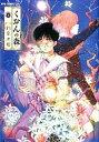 乐天商城 - 【中古】くおんの森 4 /徳間書店/釣巻和 (コミック)