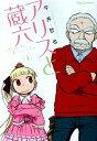 【中古】アリスと蔵六 コミック 1-8巻セット (コミック)...