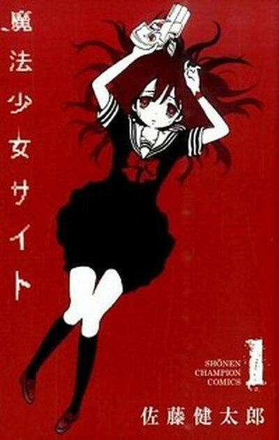 中古魔法少女サイトコミック1-12巻セット(コミック)全巻セット