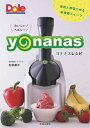 【中古】おいしい!ヘルシ-!ヨナナスレシピ 果物と