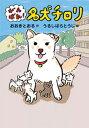 がんばれ!名犬チロリ /岩崎書店/大木トオル (単行本)