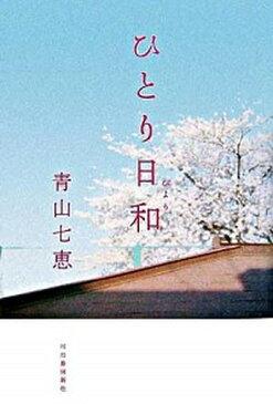 【中古】ひとり日和 /河出書房新社/青山七恵 (単行本)