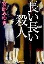 【中古】長い長い殺人 /光文社/宮部みゆき(文庫)