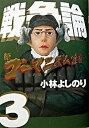 【中古】戦争論 新ゴ-マニズム宣言SPECIAL 3 /幻冬舎/小林よしのり (単行本)