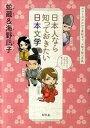 【中古】日本人なら知っておきたい日本文学 ヤマトタケルから兼好まで、人物で読む古典 /幻冬舎/蛇蔵 (単行本)