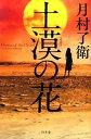 乐天商城 - 【中古】土漠の花 /幻冬舎/月村了衛 (単行本)